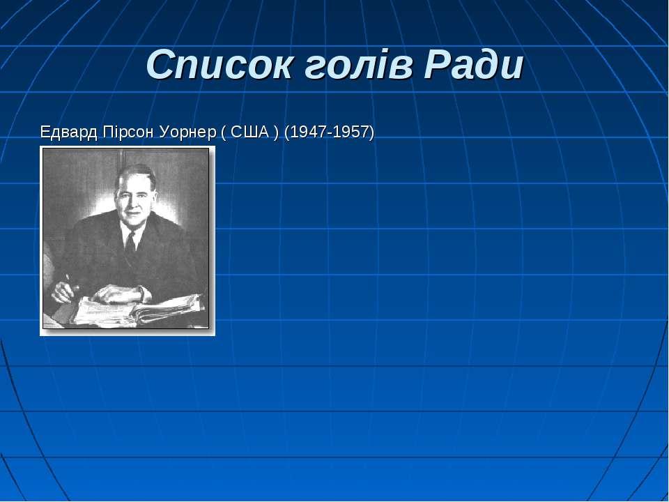 Список голів Ради Едвард Пірсон Уорнер ( США ) (1947-1957)