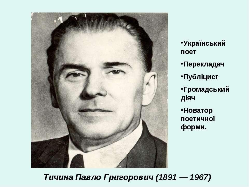 Тичина Павло Григорович (1891 — 1967) Український поет Перекладач Публіцист Г...