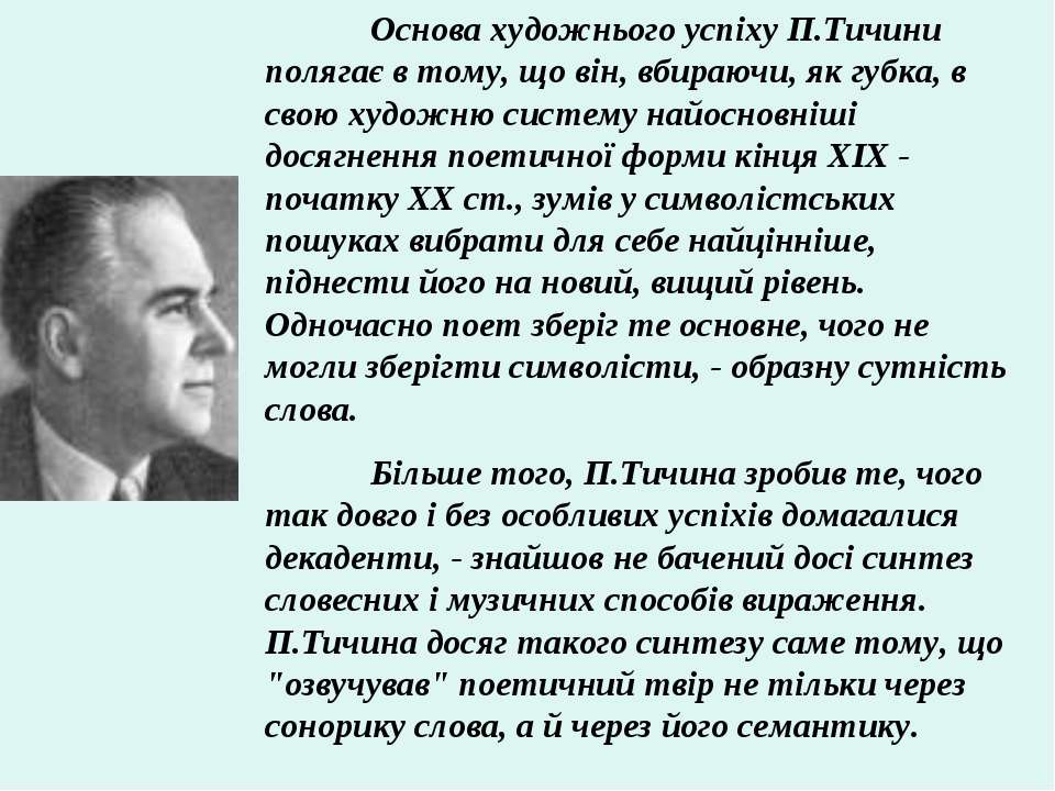 Основа художнього успіху П.Тичини полягає в тому, що він, вбираючи, як губка,...