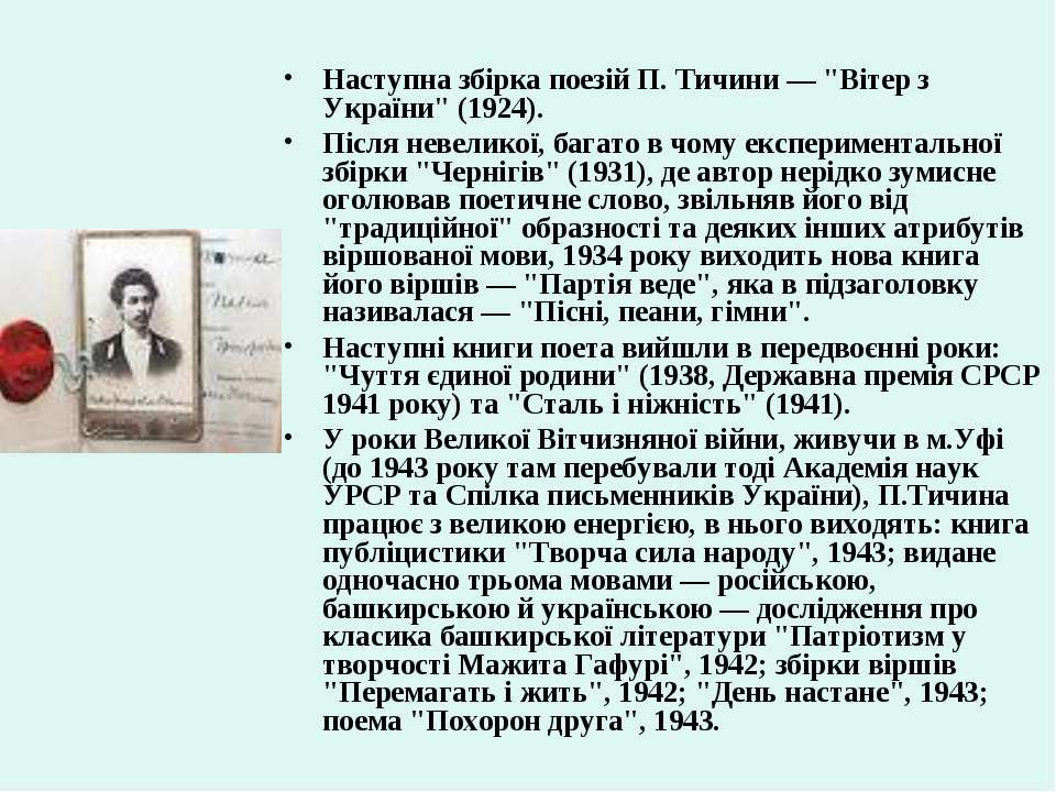 """Наступна збірка поезій П. Тичини — """"Вітер з України"""" (1924). Після невеликої,..."""