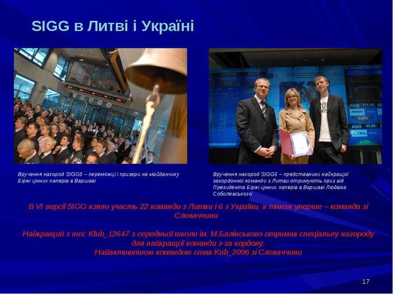 * SIGG в Литві і Україні Вручення нагород SIGG5 – переможці і призери на майд...