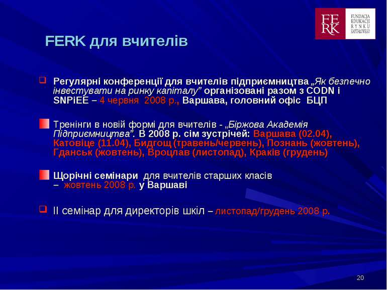 """* FERK для вчителів Регулярні конференції для вчителів підприємництва """"Як без..."""