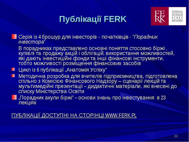 """* Публікації FERK Серія із 4 брошур для інвесторів - початківців - """"Порадник ..."""
