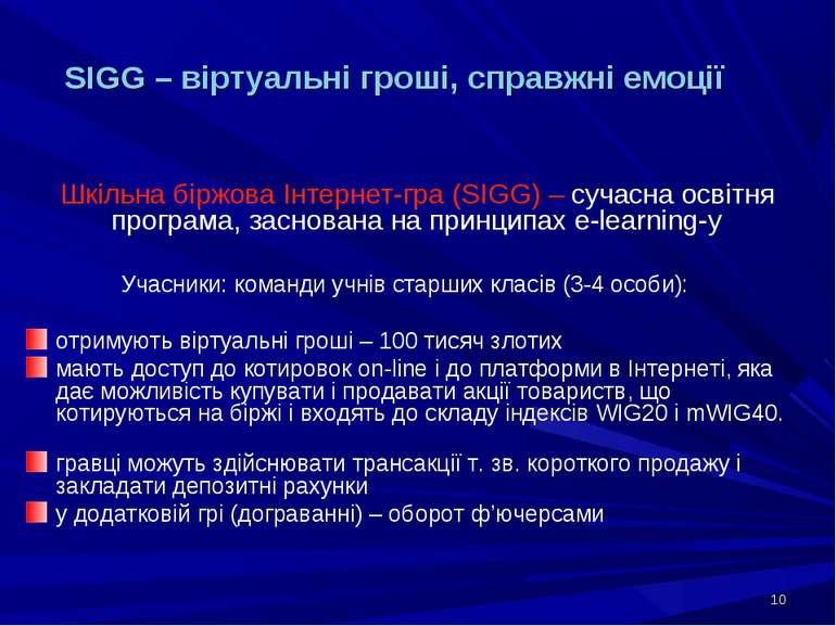 * SIGG – віртуальні гроші, справжні емоції Шкільна біржова Інтернет-гра (SIGG...