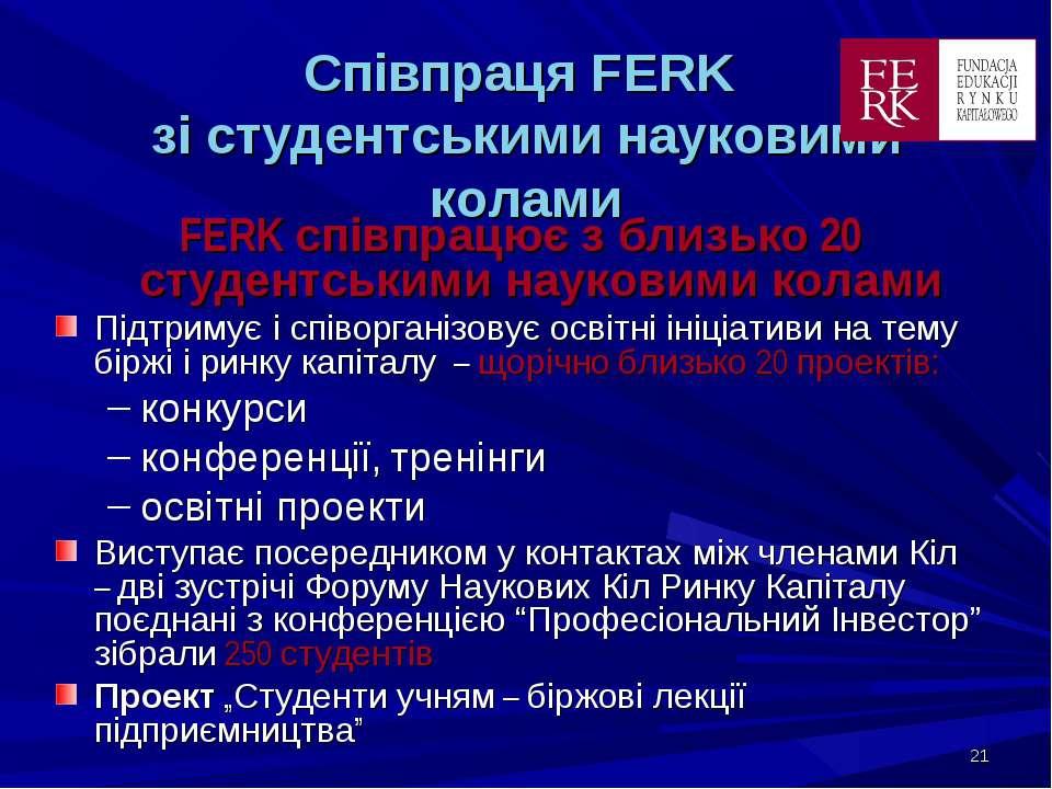 * Співпраця FERK зі студентськими науковими колами FERK співпрацює з близько ...