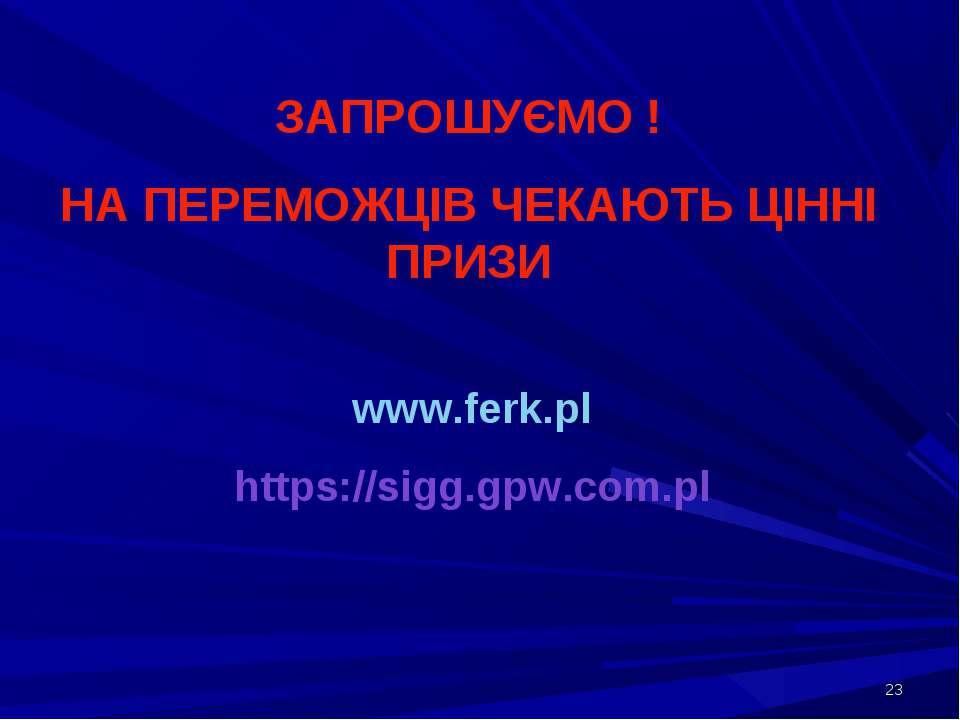 * www.ferk.pl https://sigg.gpw.com.pl ЗАПРОШУЄМО ! НА ПЕРЕМОЖЦІВ ЧЕКАЮТЬ ЦІНН...