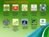 Партнери проекту: Уральський Державний Педагогічний Університет Міністерство ...