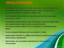активізація діяльності освітніх закладів, що спрямована на створення умов для...