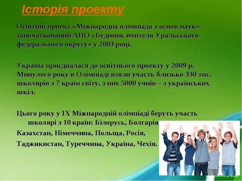 Освітній проект «Міжнародна олімпіада з основ наук» започаткований АНО «Будин...