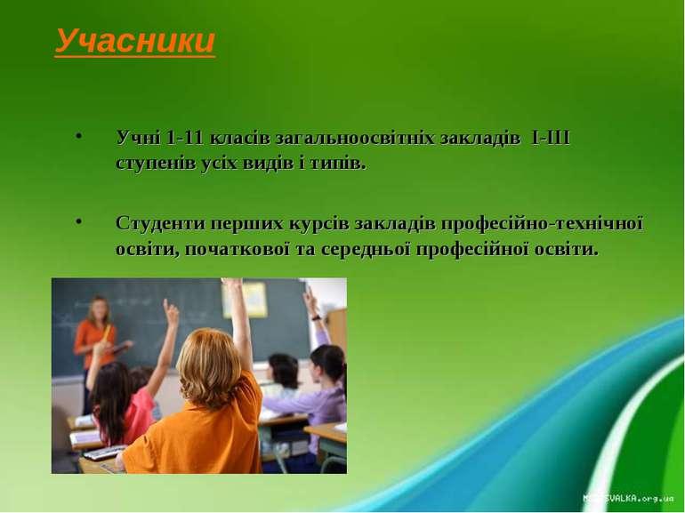Учні 1-11 класів загальноосвітніх закладів I-III ступенів усіх видів і типів....