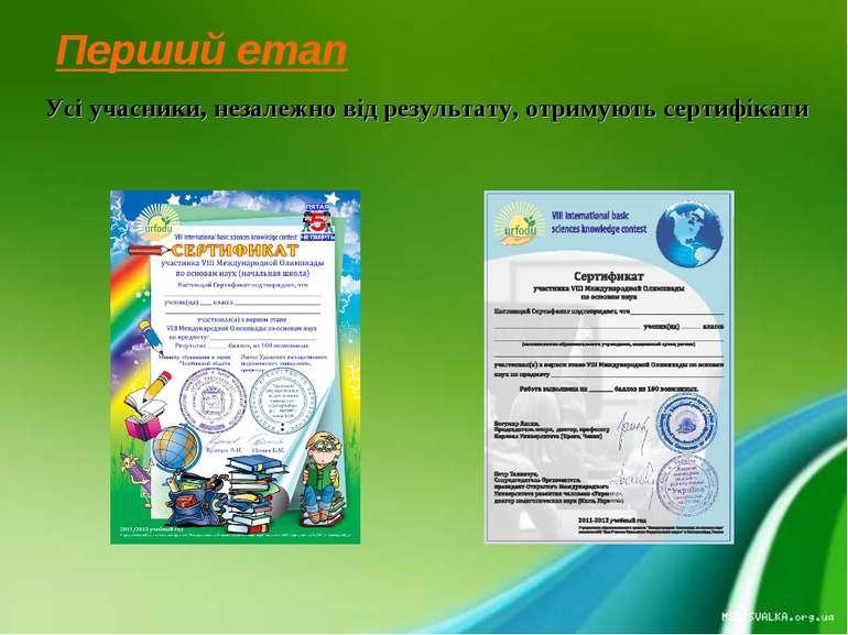Перший етап Усі учасники, незалежно від результату, отримують сертифікати