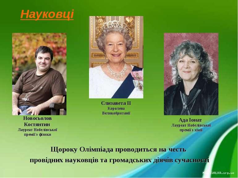 Щороку Олімпіада проводиться на честь провідних науковців та громадських діяч...