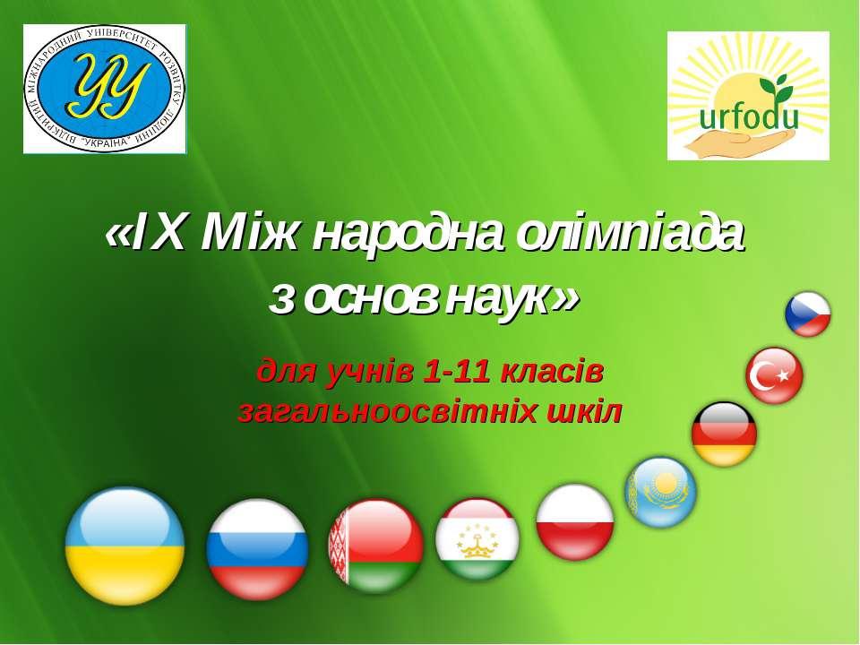«IX Міжнародна олімпіада з основ наук» для учнів 1-11 класів загальноосвітніх...