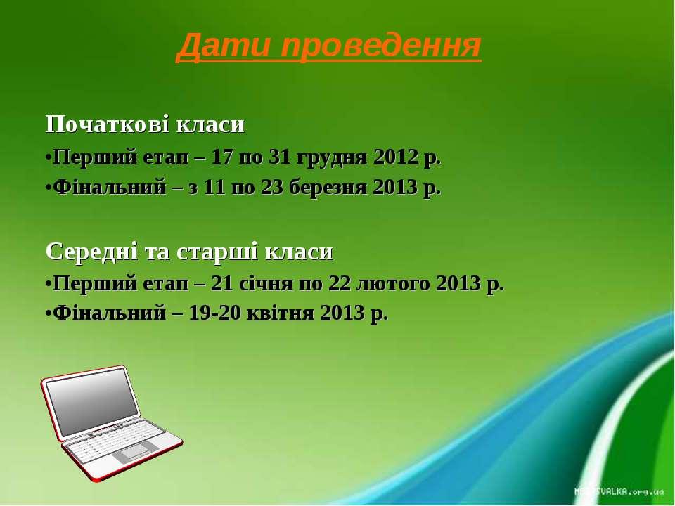 Початкові класи Перший етап – 17 по 31 грудня 2012 р. Фінальний – з 11 по 23 ...