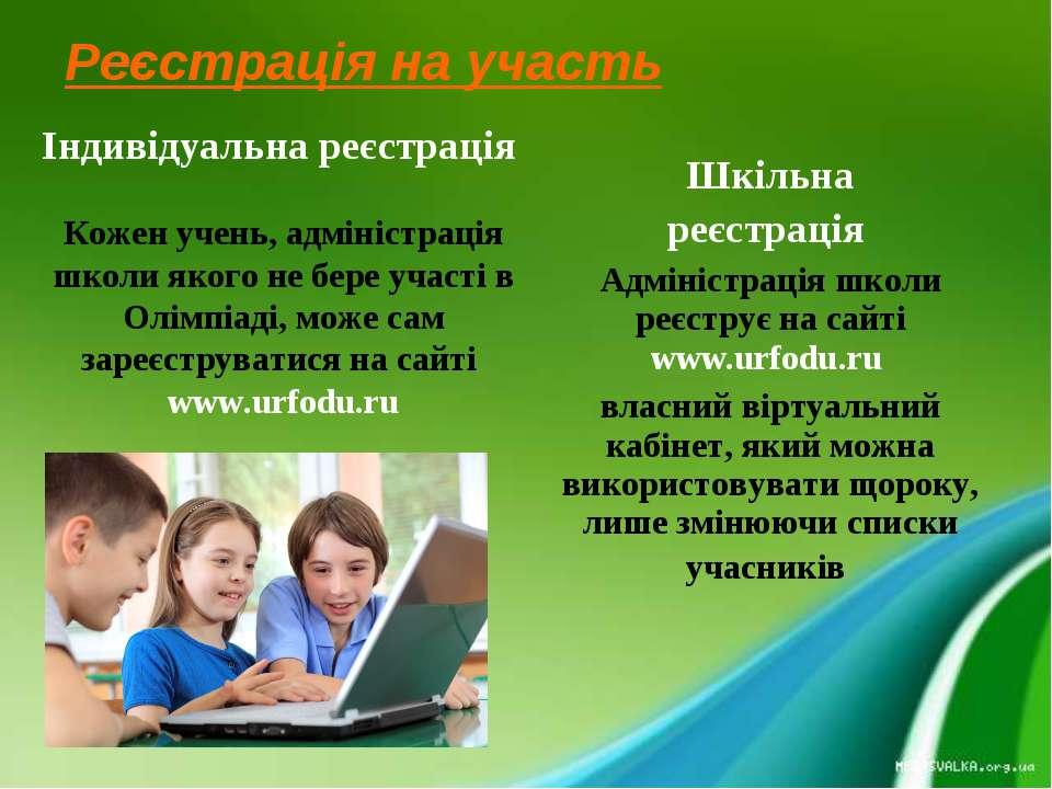 Реєстрація на участь Індивідуальна реєстрація Кожен учень, адміністрація школ...