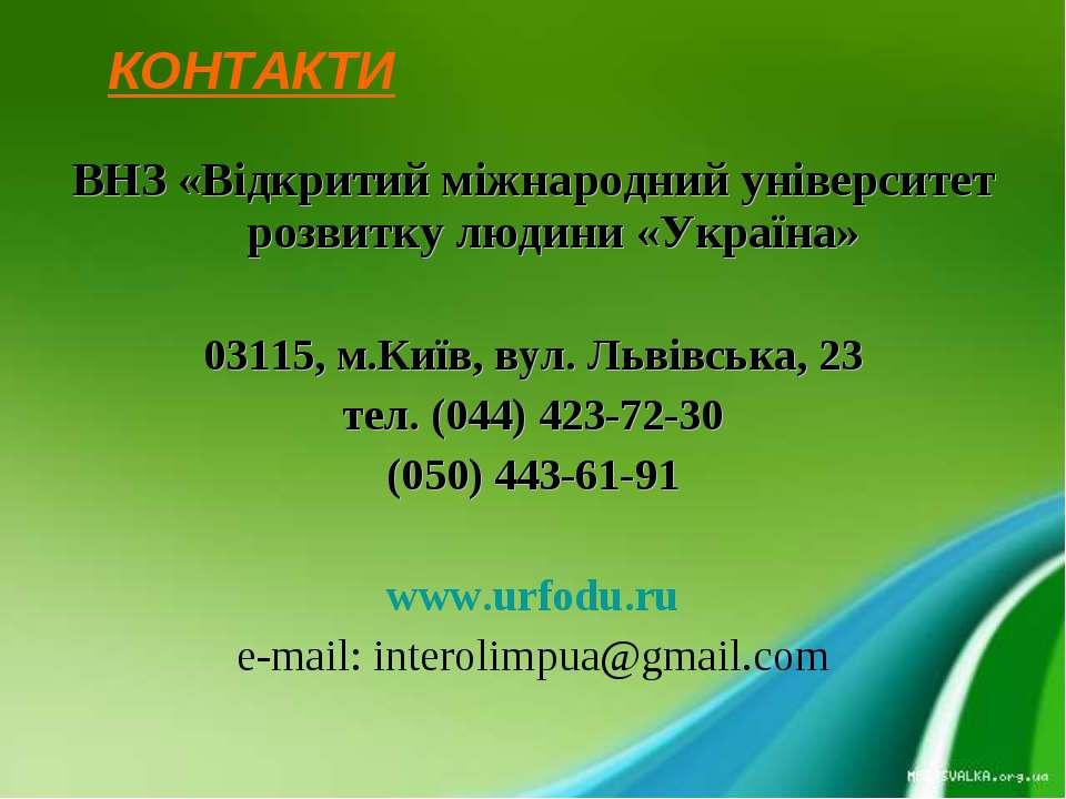 ВНЗ «Відкритий міжнародний університет розвитку людини «Україна» 03115, м.Киї...
