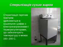 Стерилізація сухим жаром Стерилізація гарячим повітрям здійснюється в сушильн...