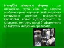 Ін'єкційні лікарські форми – це специфічна група ліків, що вимагає особливих ...