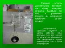 Розчини готують масооб'ємним методом, при якому лікарська речовина береться п...