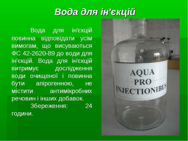 Вода для ін'єкцій повинна відповідати усім вимогам, що висуваються ФС 42-2620...