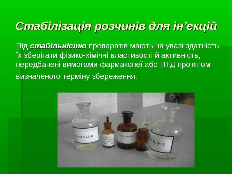 Стабілізація розчинів для ін'єкцій Під стабільністю препаратів мають на увазі...