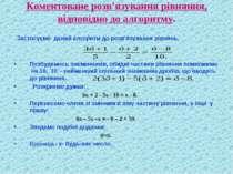 Коментоване розв'язування рівняння, відповідно до алгоритму. Застосуємо даний...