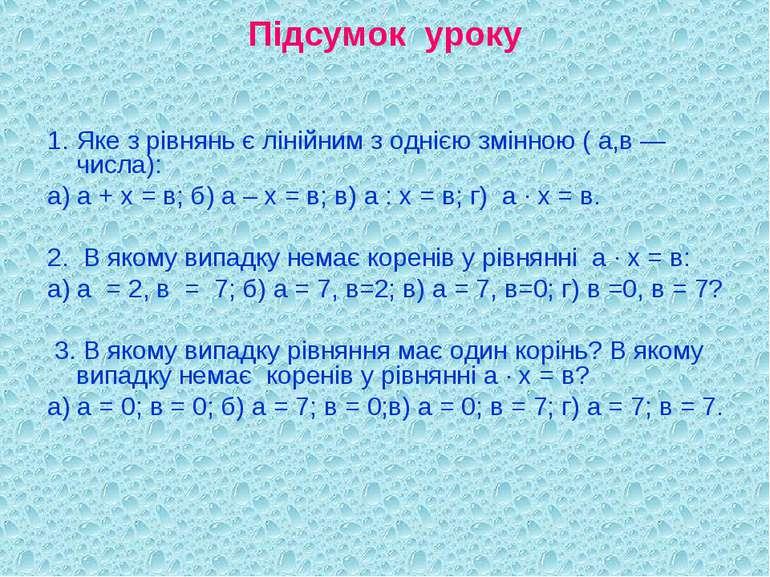 Підсумок уроку 1. Яке з рівнянь є лінійним з однією змінною ( а,в — числа): а...