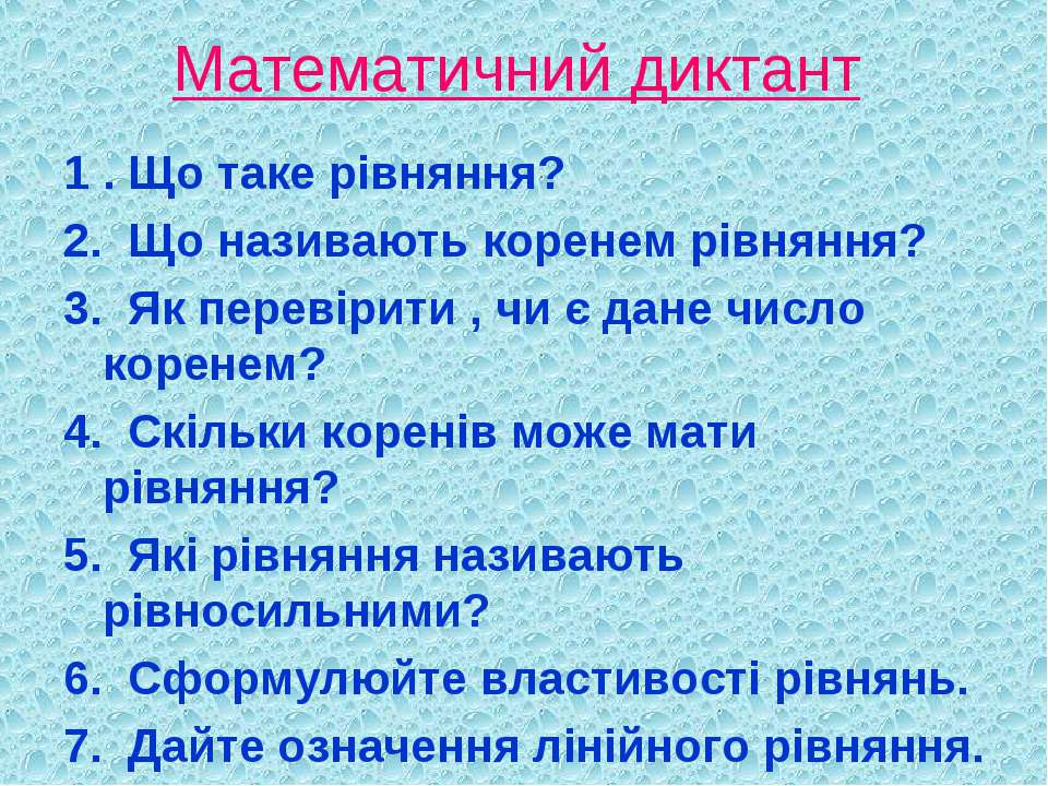 Математичний диктант 1 . Що таке рівняння? 2. Що називають коренем рівняння? ...