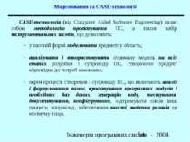 Моделювання та CASE-технології CASE-технологія (від Computer Aided Software E...
