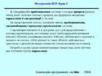 Методологія RUP. Крок 3 3. Специфікуйте представлення системи з погляду проце...