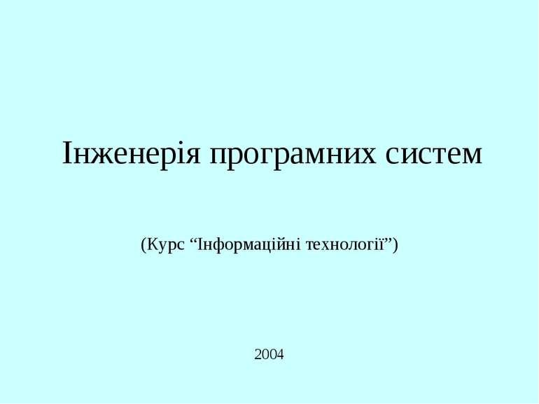 """Інженерія програмних систем 2004 (Курс """"Інформаційні технології"""") Інженерія п..."""