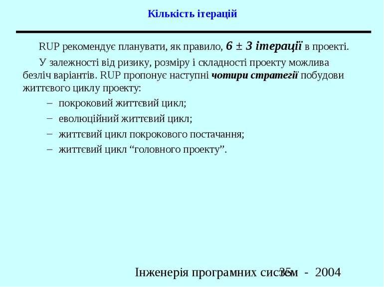 Кількість ітерацій RUP рекомендує планувати, як правило, 6 ± 3 ітерації в про...