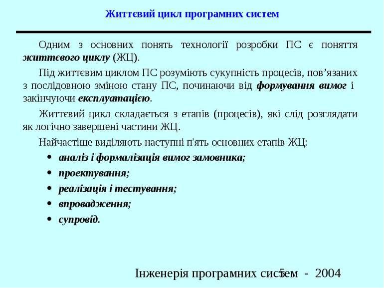 Життєвий цикл програмних систем Одним з основних понять технології розробки П...