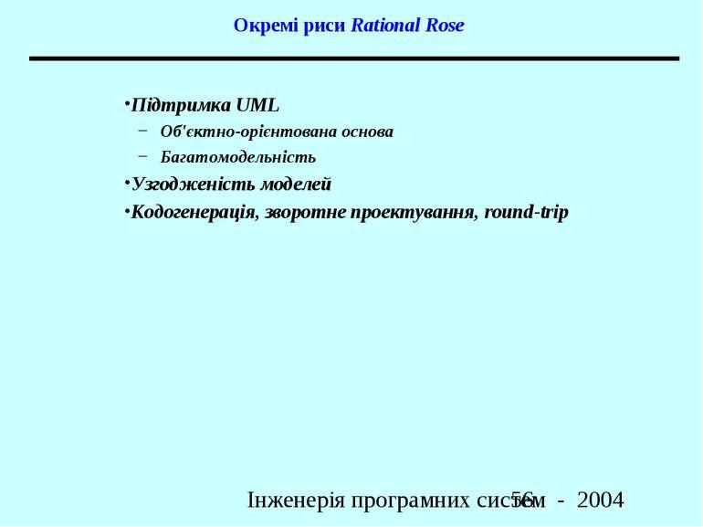 Окремі риси Rational Rose Підтримка UML Об'єктно-орієнтована основа Багатомод...