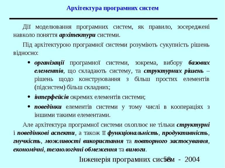 Архітектура програмних систем Дії моделювання програмних систем, як правило, ...