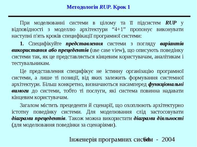 Методологія RUP. Крок 1 При моделюванні системи в цілому та її підсистем RUP ...