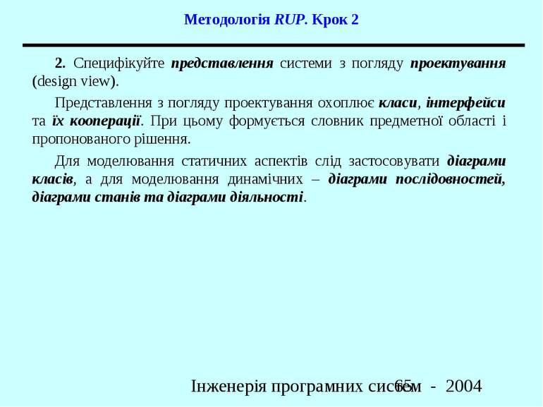 Методологія RUP. Крок 2 2. Специфікуйте представлення системи з погляду проек...