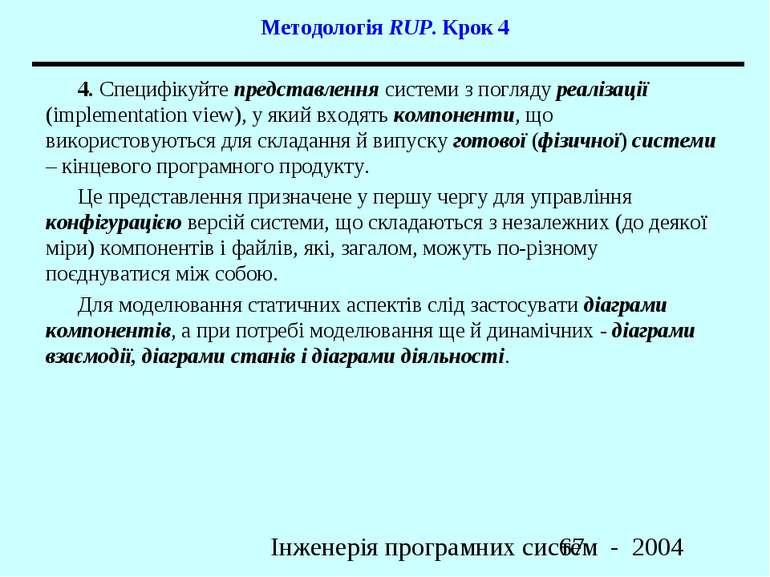 Методологія RUP. Крок 4 4. Специфікуйте представлення системи з погляду реалі...