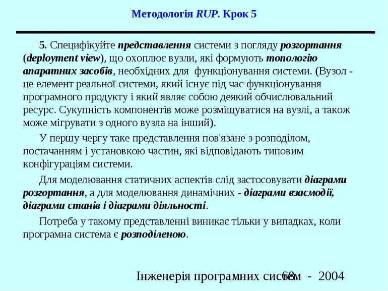 Методологія RUP. Крок 5 5. Специфікуйте представлення системи з погляду розго...
