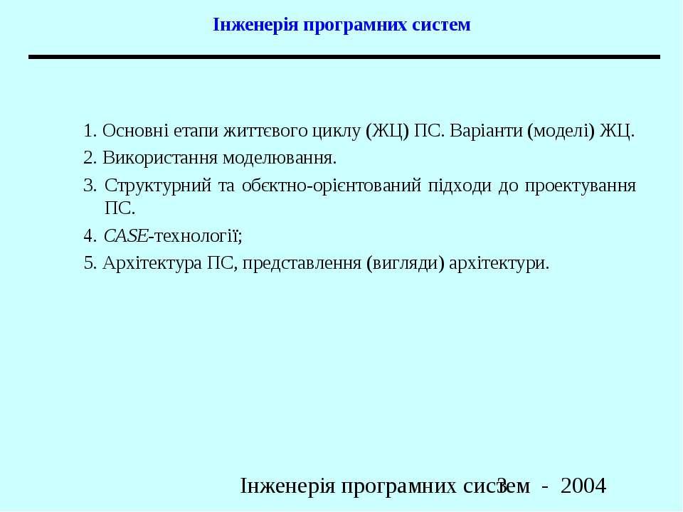 Інженерія програмних систем 1. Основні етапи життєвого циклу (ЖЦ) ПС. Варіант...