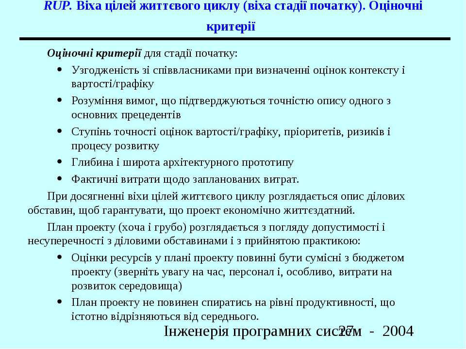 RUP. Віха цілей життєвого циклу (віха стадії початку). Оціночні критерії Оцін...