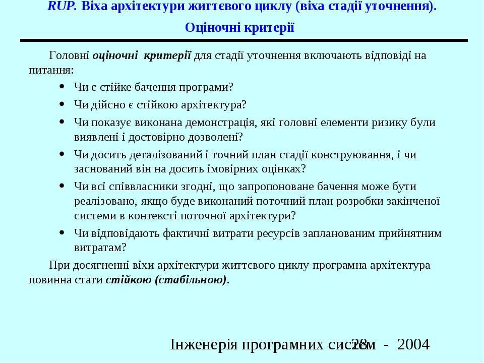RUP. Віха архітектури життєвого циклу (віха стадії уточнення). Оціночні крите...