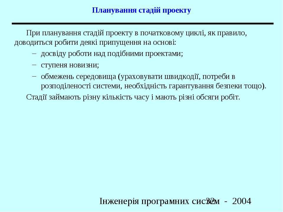 Планування стадій проекту При планування стадій проекту в початковому циклі, ...