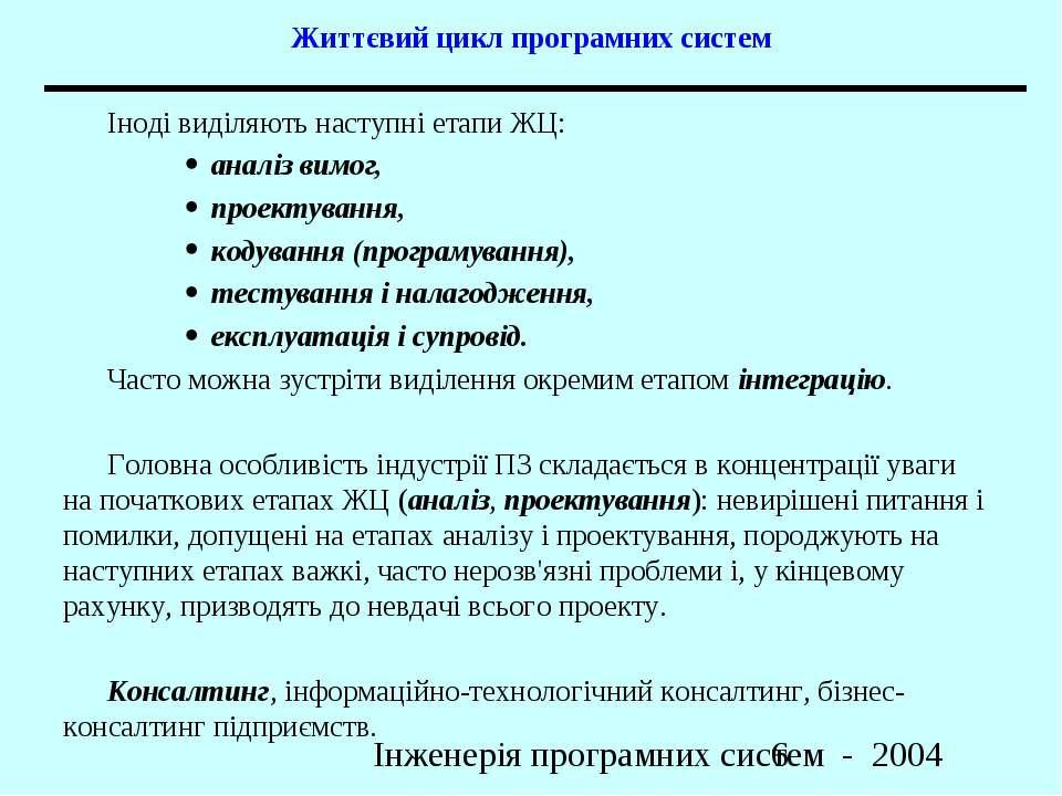 Життєвий цикл програмних систем Іноді виділяють наступні етапи ЖЦ: аналіз вим...
