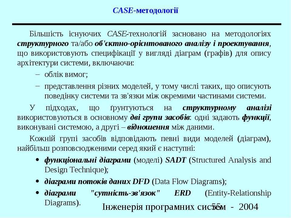 CASE-методології Більшість існуючих CASE-технологій засновано на методологіях...
