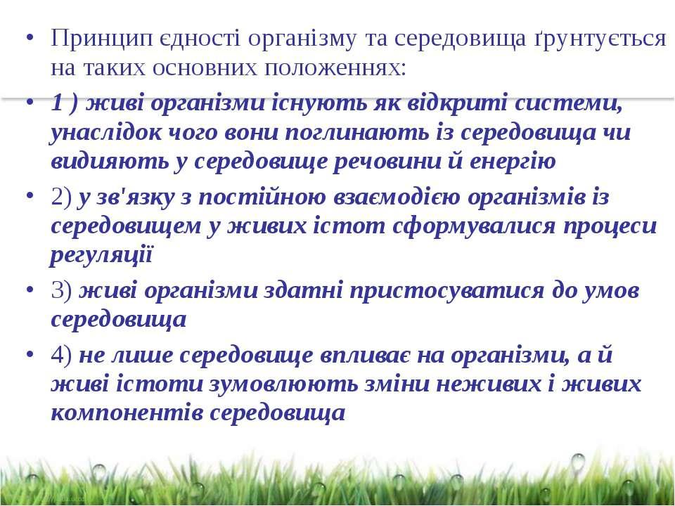 Принцип єдності організму та середовища ґрунтується на таких основних положен...