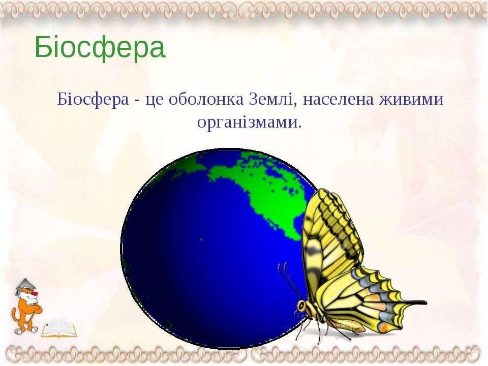 Біосфера Біосфера - це оболонка Землі, населена живими організмами.