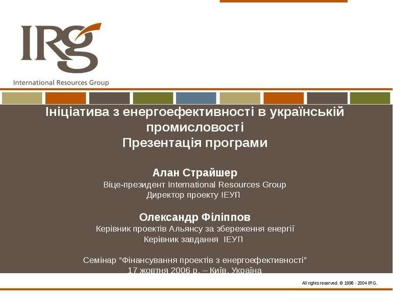 Ініціатива з енергоефективності в українській промисловості Презентація прогр...