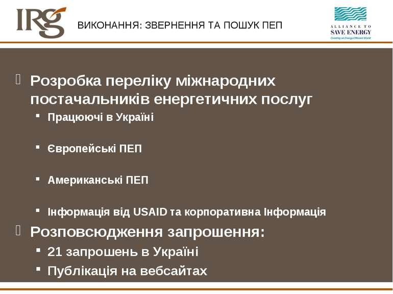 Розробка переліку міжнародних постачальників енергетичних послуг Працюючі в У...