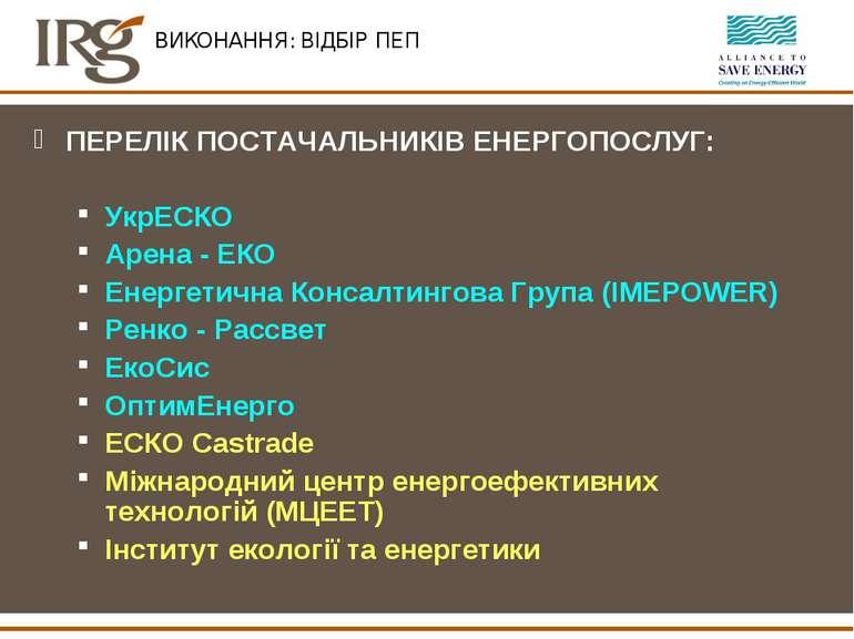 ВИКОНАННЯ: ВІДБІР ПЕП ПЕРЕЛІК ПОСТАЧАЛЬНИКІВ ЕНЕРГОПОСЛУГ: УкрЕСКО Арена - ЕК...